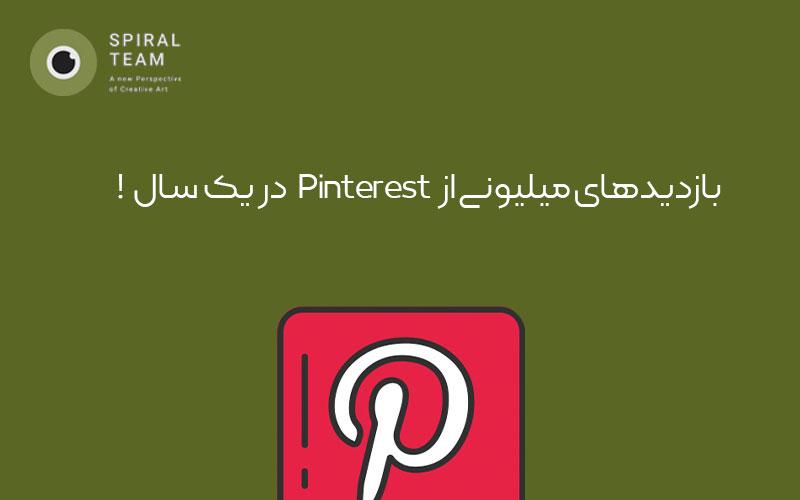 بازدیدهای-میلیونی-از-Pinterest-در-یک-سال!
