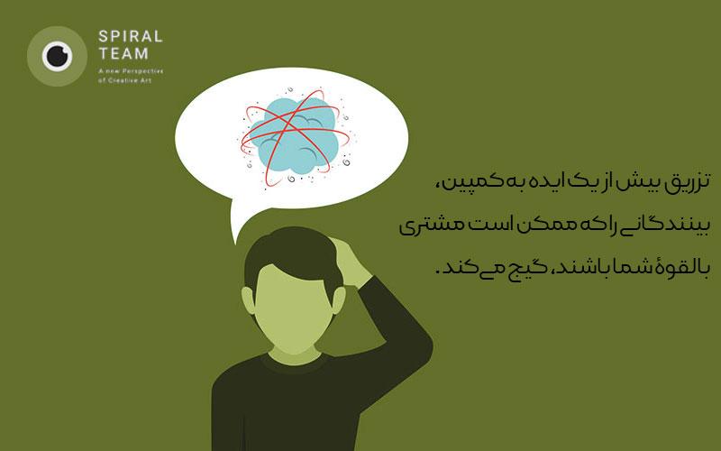 تزریق-بیش-از-یک-ایده-به-کمپین