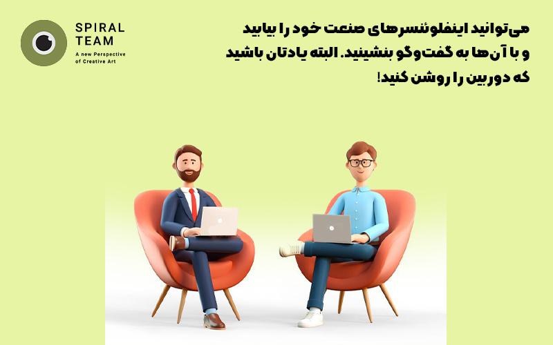 مصاحبههای تخصصی (Expert Interviews)